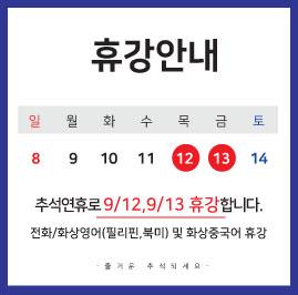 2019 추석 팝업.jpg